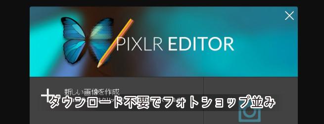 無料でフォトショップ並みの機能PIXLR-EDITOR-ピクセラエディタ