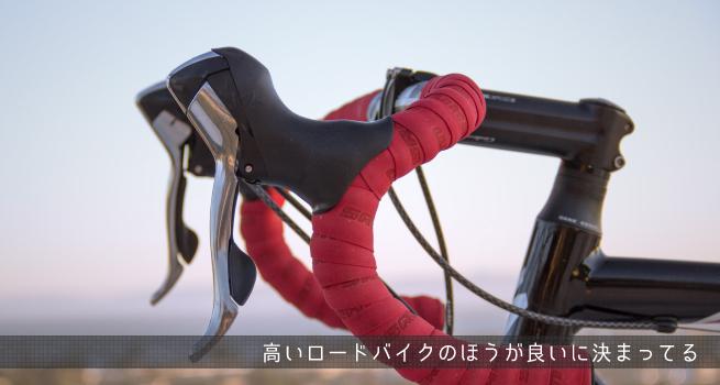 3万円のロードバイクを買わないほうが良い理由 高いロードバイクのほうが良いに決まってる