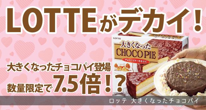ロッテのチョコパイがやたらデカくなって登場してる!期間限定商品