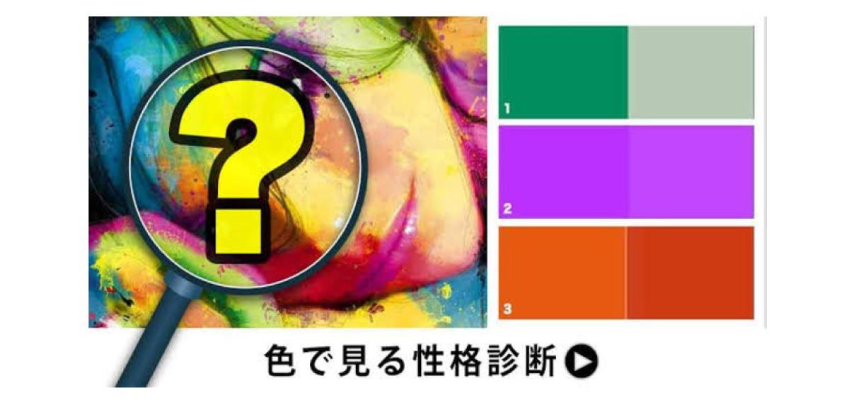 色で見る性格診断