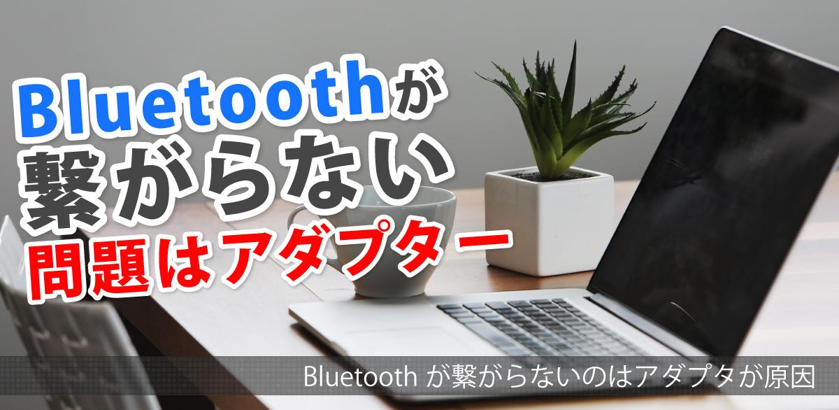 Bluetoothがつながらないのはアダプタが原因