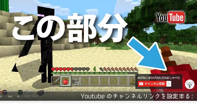 YouTubeチャンネルリンクの登録