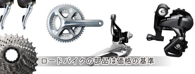 ロードバイクの部品が価格を決める
