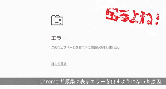 Chromeがエラーを表示する