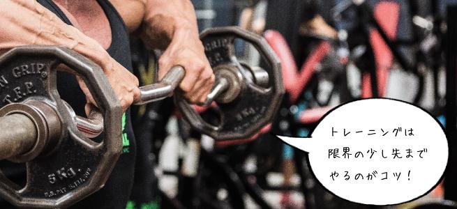 筋肉トレーニングは限界の少し先まで