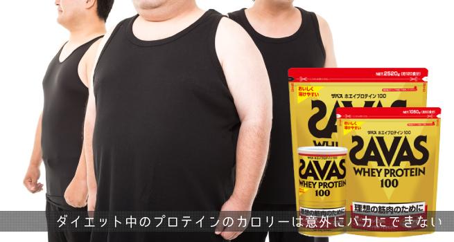 ダイエット中のプロテインのカロリーは意外にバカにできないので注意!プロテインで太る