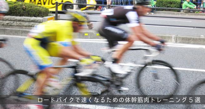 ロードバイクで速くなるための体幹筋肉トレーニング5選