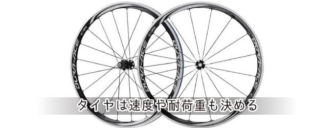 ロードバイクのタイヤ・ホイール