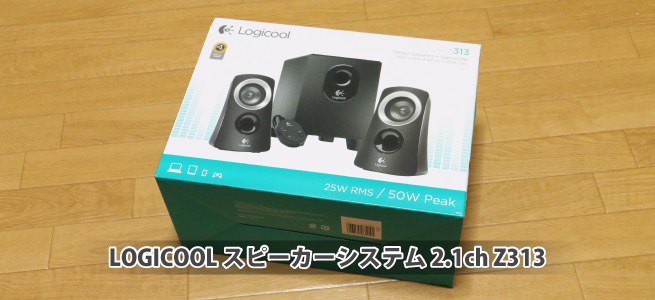 LOGICOOL-スピーカーシステム-2.1ch-Z313