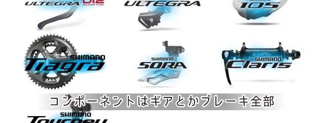 コンポーネントはshimanoが世界も日本でもトップシェア