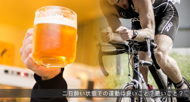 二日酔いなのにロードバイクに乗って運動して良いのか悪いのか?その答えは
