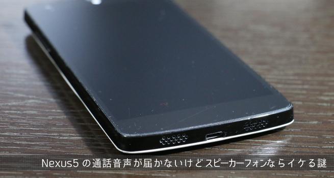 Nexus5の通話音声が届かないけどスピーカーフォンなら聞こえる理由