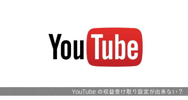 Youtubeの収益受け取り設定が出来ない国を選択してくださいから進めない