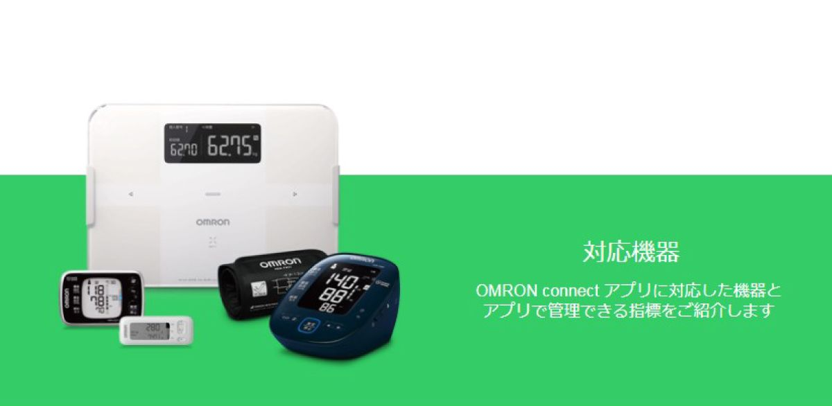 体重計と血圧計を連携できる製品