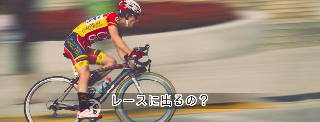 ロードバイクのレースに出るなら高いのがいいね