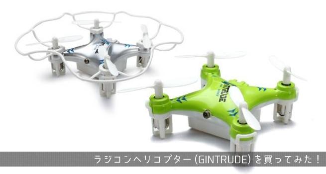 ラジコンヘリコプター(GINTRUDE)を買ってみた!