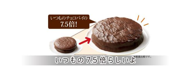 ロッテのチョコパイが大きい7.5倍