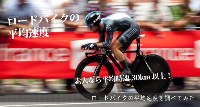 ロードバイクの平均速度