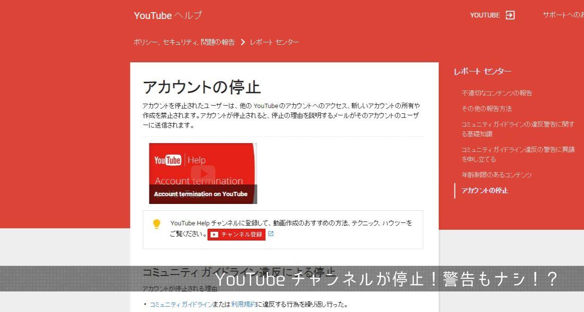 YouTubeチャンネルが停止されるの巻
