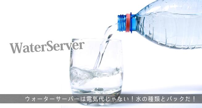 ウォーターサーバーは電気代よりもパックと水の種類