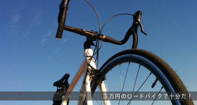 3万円のロードバイクで十分だ