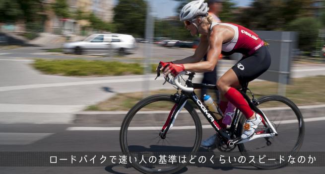 ロードバイクで速い人の基準はどのくらいのスピードなのか調べてみた