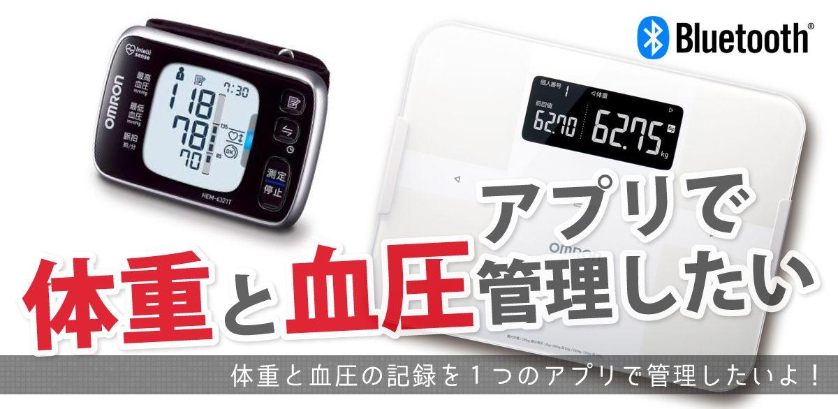 体重計と血圧計の記録を1つのアプリで管理できた